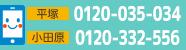 平塚 0120-775-667・秦野0120-259-33 小田原 0120-332-556
