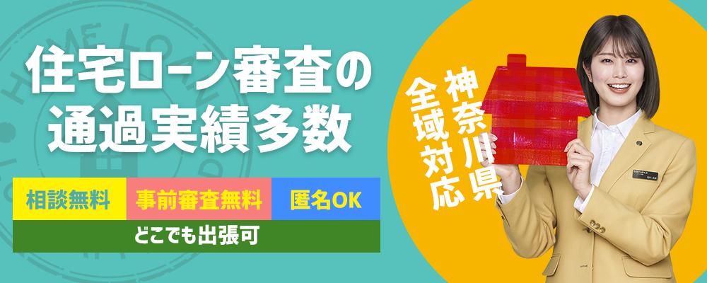 住宅ローン審査の通過実績多数相談無料・事前審査無料・匿名OK どこでも出張可 神奈川県全域対応