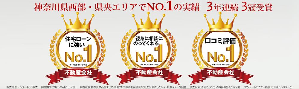 神奈川県西部・県央エリアでNO1の実績