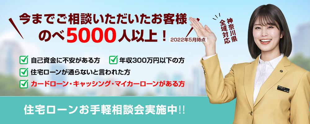 住宅ローンお手軽相談会実施中!!