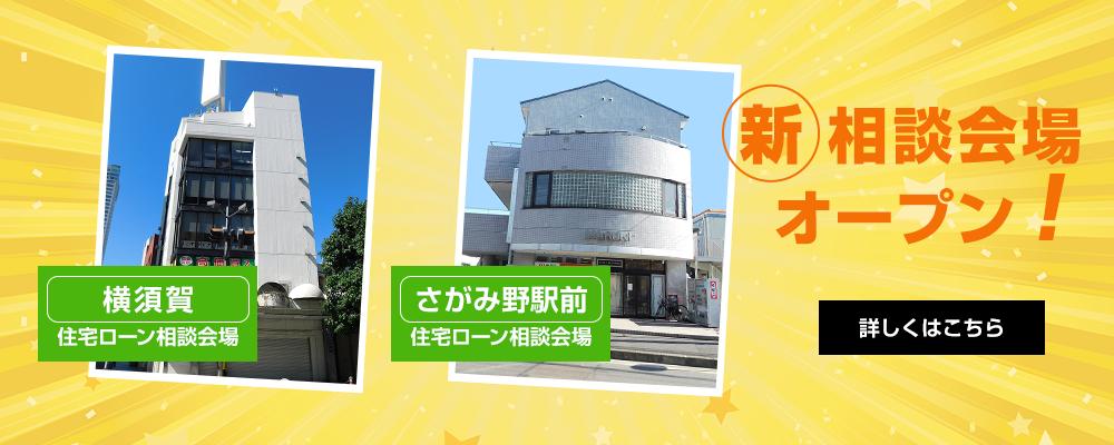 新相談会場オープン!