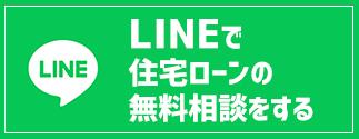 LINEで住宅ローン相談