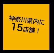 神奈川県内に7店舗