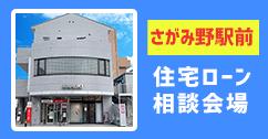 さがみ野駅前住宅ローン相談会場