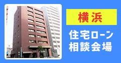 横浜住宅ローン相談会場