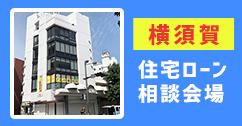 横須賀住宅ローン相談会場