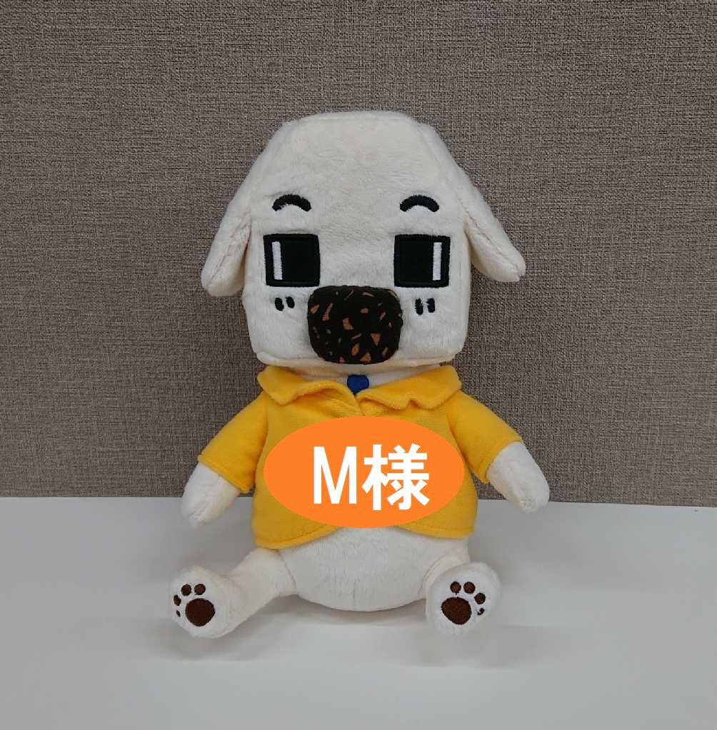 馬麗様アンケート犬